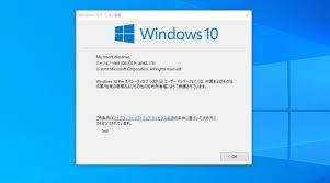 自動売買専用パソコンを使っていても、Windows10のアップデートは定期的に