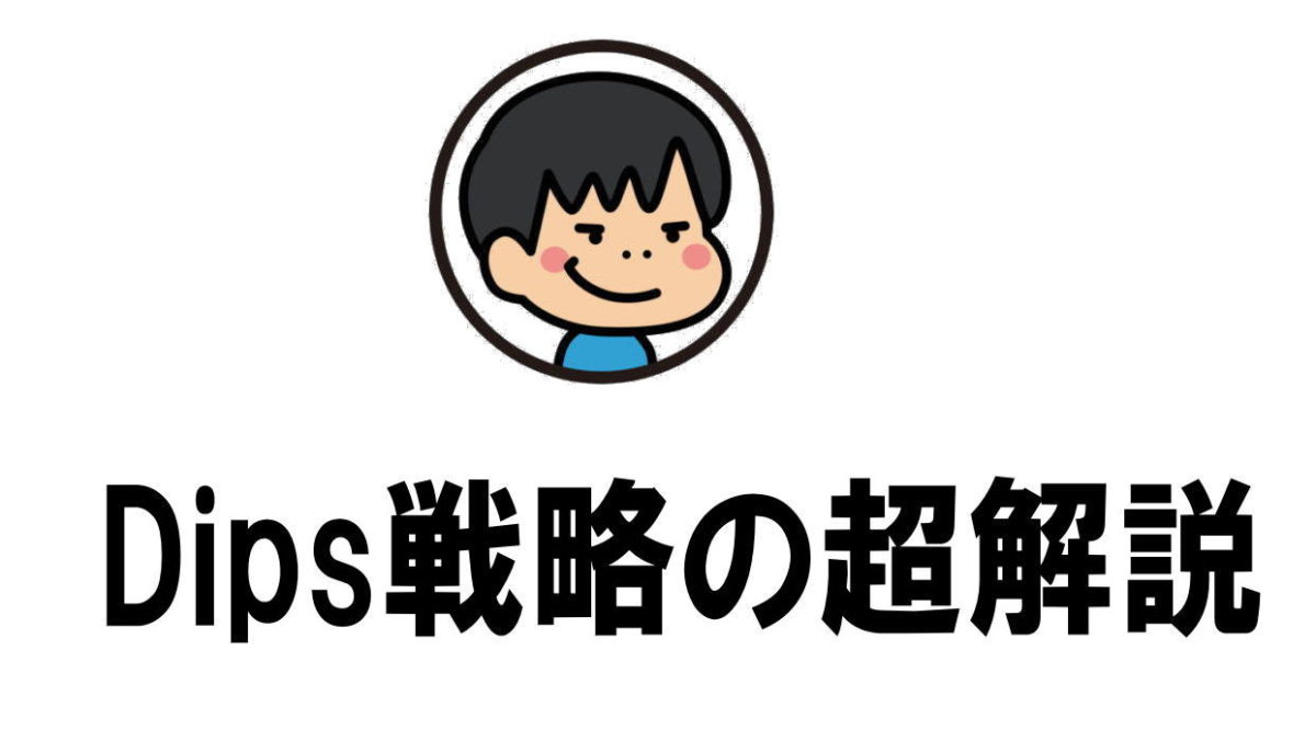 Dips戦略の超解説 生い立ちから計算式・応用まで