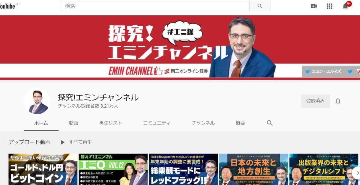 〔お勧め〕岡三オンライン証券 エミンチャンネル